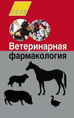 Ирина Николаенко - Ветеринарная фармакология