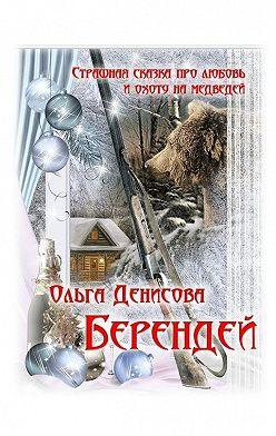 Ольга Денисова - Берендей
