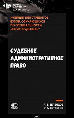 Олег Ястребов - Судебное административное право