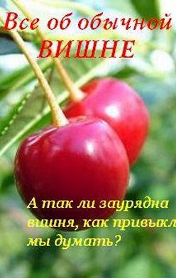 Иван Дубровин - Все об обычной вишне