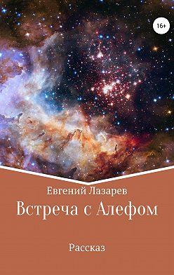 Евгений Лазарев - Встреча с Алефом