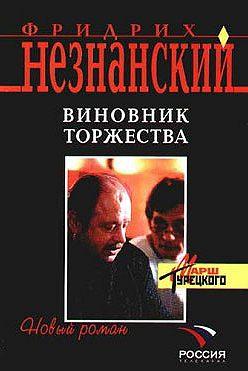 Фридрих Незнанский - Виновник торжества