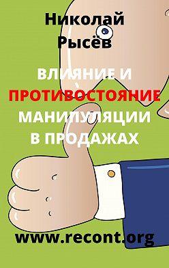 Николай Рысёв - Влияние и противостояние манипуляции в продажах