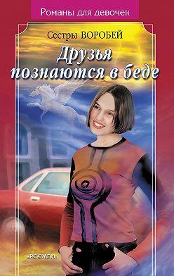 Вера и Марина Воробей - Друзья познаются в беде