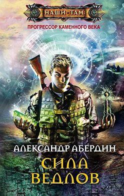 Александр Абердин - Сила ведлов