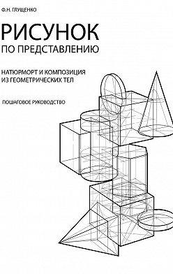 Ф. Глущенко - Рисунок попредставлению