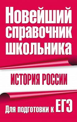 Федор Капица - История России. Для подготовки к ЕГЭ