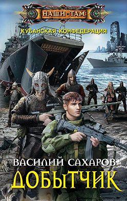 Василий Сахаров - Добытчик