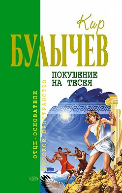 Kir Bulychev - Покушение на Тесея