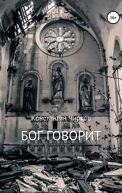 Константин Чирков - Бог говорит