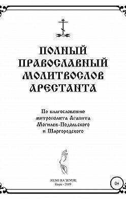 НЕБО НА ЗЕМЛЕ - Полный православный молитослов арестанта