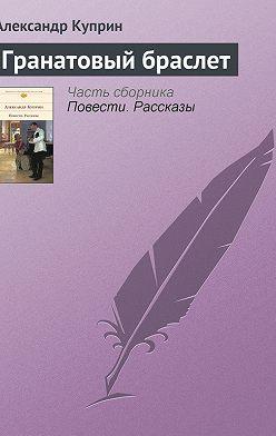 Александр Куприн - Гранатовый браслет