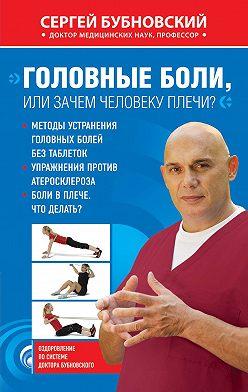 Сергей Бубновский - Головные боли, или Зачем человеку плечи?