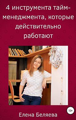 Елена Беляева - 4 инструмента тайм-менеджмента, которые действительно работают