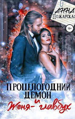 Анна Пожарская - Прошлогодний демон и Женя-главбух