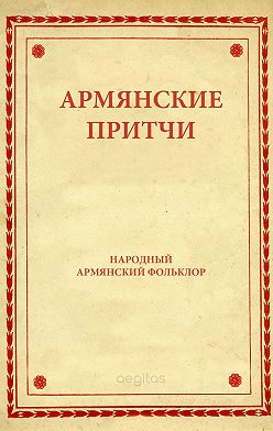 Народное творчество (Фольклор) - Армянские притчи