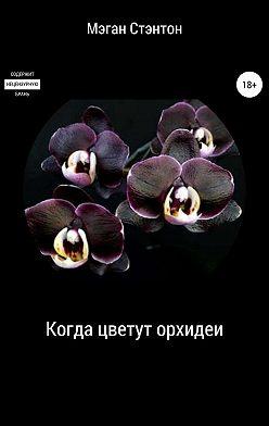 Мэган Стентон - Когда цветут орхидеи