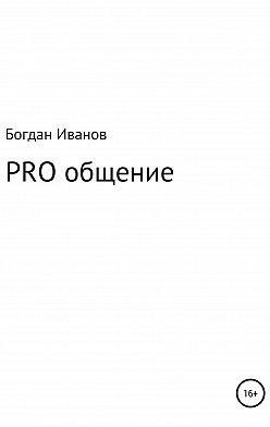 Богдан Иванов - PRO общение