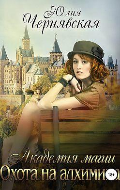Юлия Чернявская - Академия магии 4. Охота на алхимика