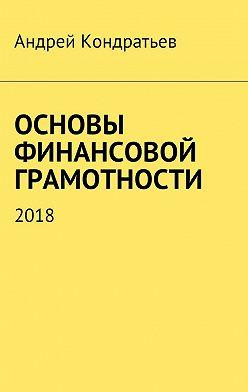 Андрей Кондратьев - Основы финансовой грамотности. 2018