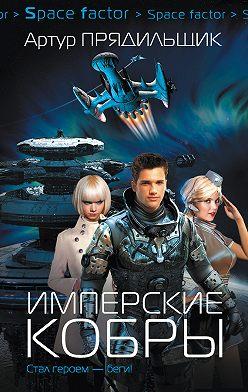 Артур Прядильщик - Имперские кобры