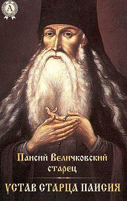 старец Паисий Величковский - Устав старца Паисия