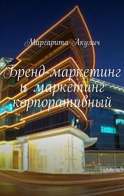 Маргарита Акулич - Бренд-маркетинг имаркетинг корпоративный