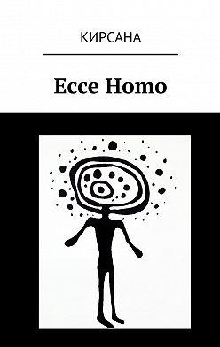 Кирсана - EcceHomo
