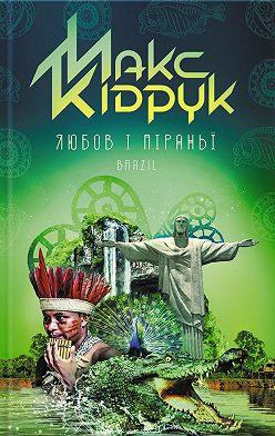 Макс Кідрук - Любов і піраньї