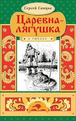 Сергей Сапцов - Царевна-лягушка