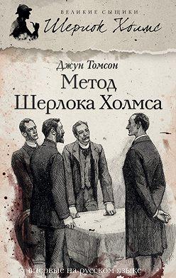 Джун Томсон - Метод Шерлока Холмса (сборник)