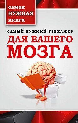 Т. Тимошина - Самый нужный тренажер для вашего мозга