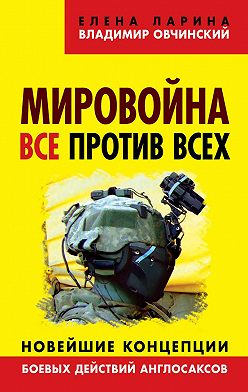 Владимир Овчинский - Мировойна. Все против всех. Новейшие концепции боевых действий англосаксов