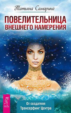 Татьяна Самарина - Повелительница внешнего намерения