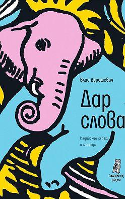 Влас Дорошевич - Дар слова (сборник)