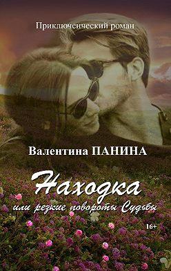 Валентина Панина - Находка, или Резкие повороты Судьбы