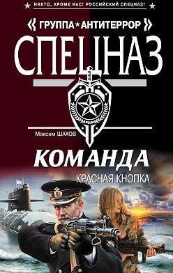 Максим Шахов - Красная кнопка