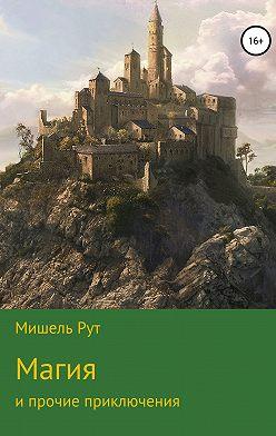 Мишель Рут - Магия и прочие приключения
