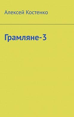 Алексей Костенко - Грамляне-3