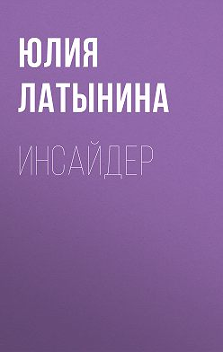 Юлия Латынина - Инсайдер