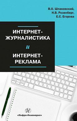 Вячеслав Шпаковский - Интернет-журналистика и интернет-реклама
