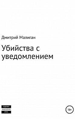Дмитрий Малиган - Убийства с уведомлением