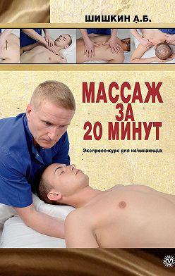 Александр Шишкин - Массаж за 20 минут. Экспресс-курс для начинающих