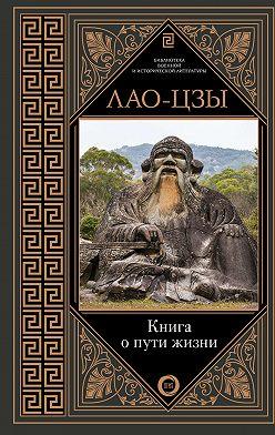 Лао-цзы - Книга о пути жизни. Постижение гармонии