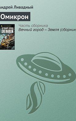 Андрей Ливадный - Омикрон