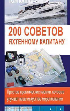Том Канлиф - 200 советов яхтенному капитану
