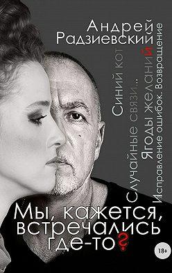 Андрей Радзиевский - Мы, кажется, встречались где-то?