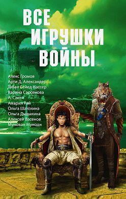 Михаил Попов - Все игрушки войны (сборник)