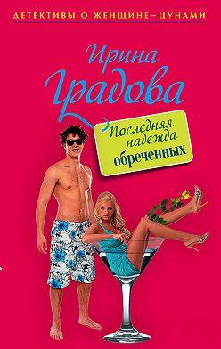 Ирина Градова - Последняя надежда обреченных
