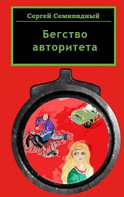 Сергей Семипядный - Бегство авторитета